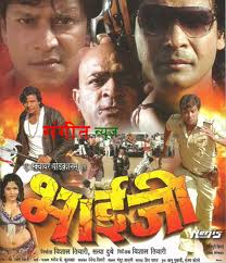 Bhai-Ji-2012-Bhojpuri-Movie-Watch-Online