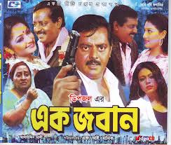 Ek-Joban-2012-Bengali-Movie-Watch-Online