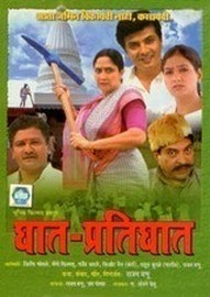 Ghat Pratighat 2007 Marathi Movie Watch Online
