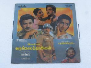 Ivargal-Varungala-Thoongal-1987-Tamil-Movie-Watch-Online