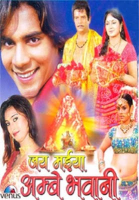 Jai Maiya Amba Bhavani 2008 Bhojpuri Movie Watch Online