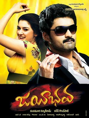 Jayeebhava-2009-Telugu-Movie-Watch-Online