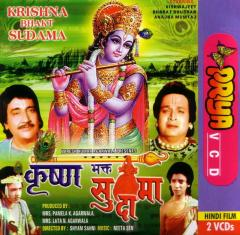 Krishna-Bhakta-Sudama-1979-Bengali-Movie-Watch-Online