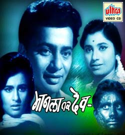 Manla Tar Dev 1970 Marathi Movie Watch Online
