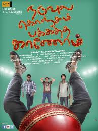 Naduvula-Konjam-Pakkatha-Kaanom-2012-Tamil-Movie-Watch-Online