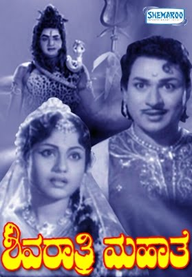 Shivaratri-Mahatme-1964-Kannada-Movie-Watch-Online