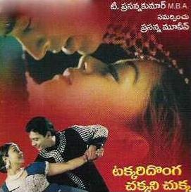 Takkari-Donga-Chakkani-Chukka-2005-Telugu-Movie-Watch-Online