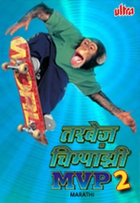 Tarbej-Chimpanzee-2001-Marathi-Movie-Watch-Online1