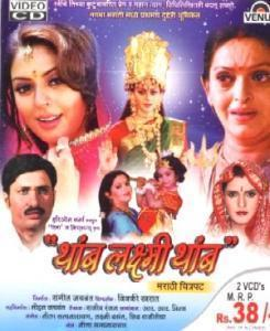 Thamb-Laxmi-Thamb-2008-Marathi-Movie-Watch-Online