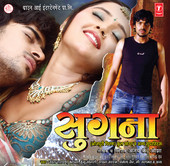 Sugna-2011-Bhojpuri-Movie-Watch-Online
