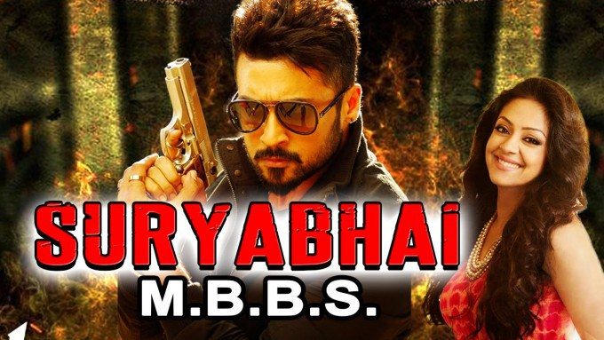 Suryabhai-MBBS-2015-Hindi-Dubbed-DVDRip-e1448325584472