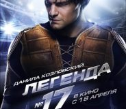 Legenda No17 (2013)
