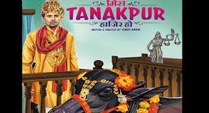 Miss Tanakpur Hazir Ho (2015) Hindi Movie 480p