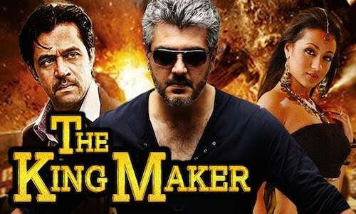 The King Maker 2016 Hindi Dubbed 300MB HDRip 480p