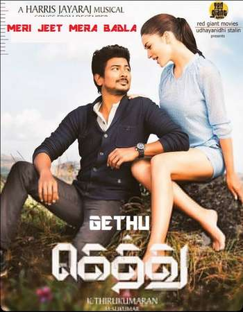 gethu-2016-hindi-dual-audio-300mb-hdrip-480p